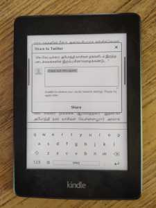 Kindle_Share_To_Twitter_Fails